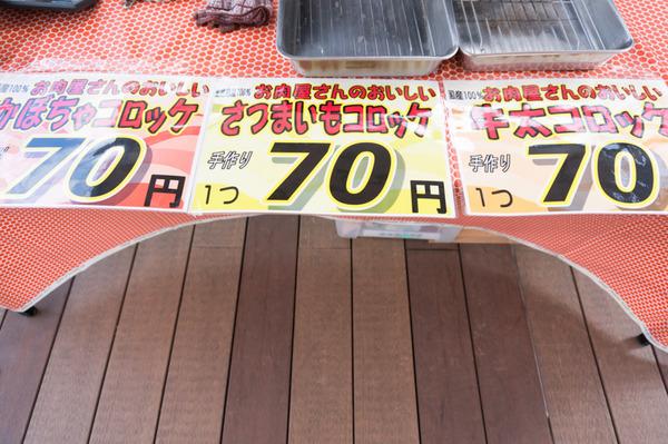 100円商店街-30