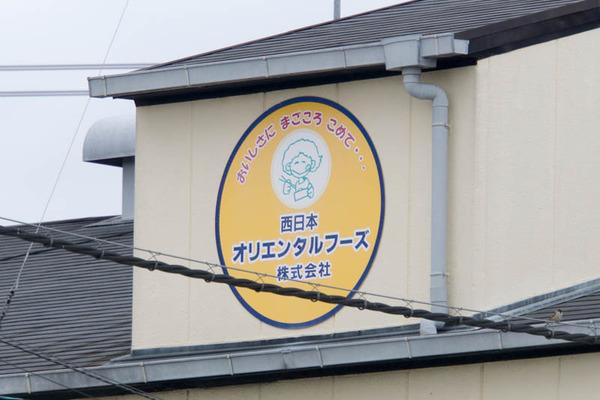 西日本-1704122