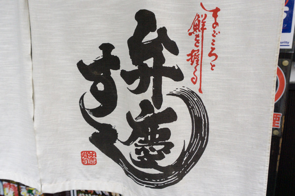 弁慶 交野駅前店-26