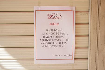 ぷてぃぶらんの輪131007-03
