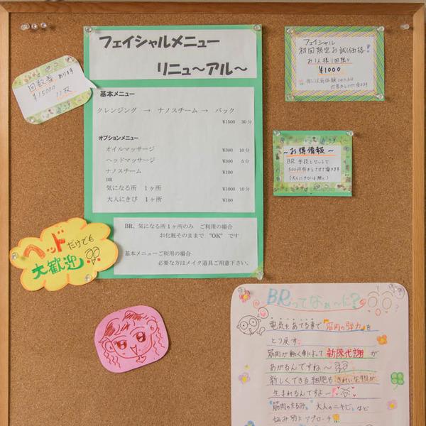 津田の森整骨院-17011822