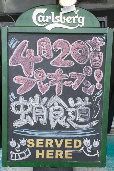 蛸食道-1704214