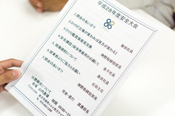 匠建枚方 まじめな工務店-11