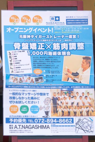 NAGASHIMA-1710206