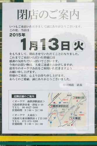 OKUWA-1411171