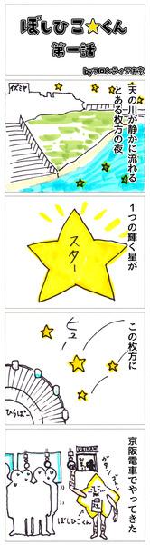 四コマ1話