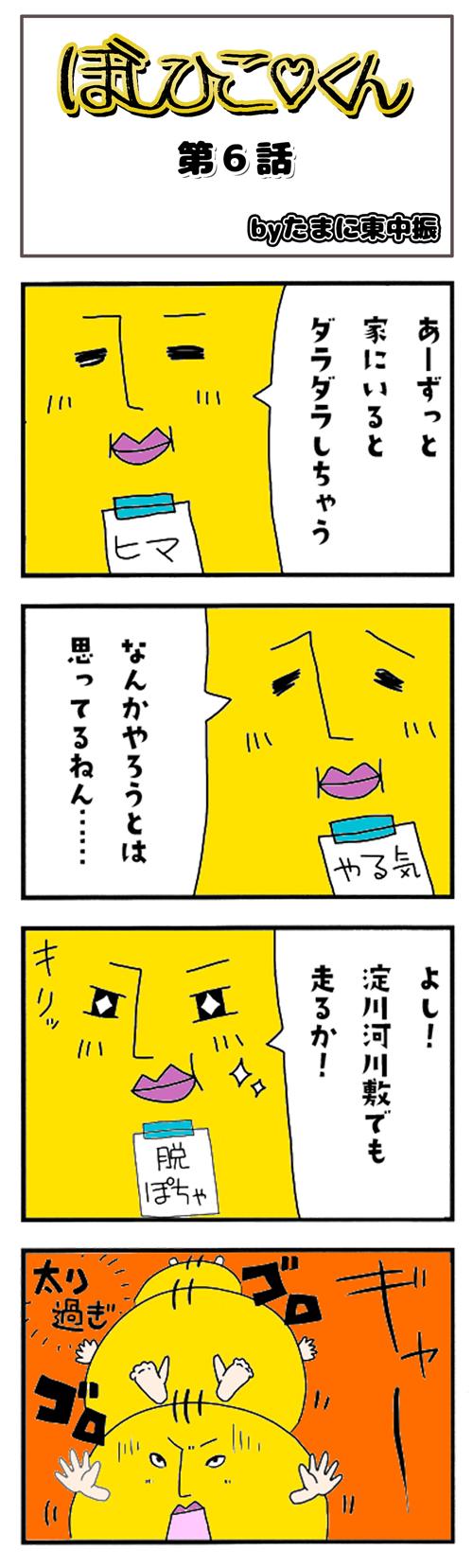 新四コマ6話