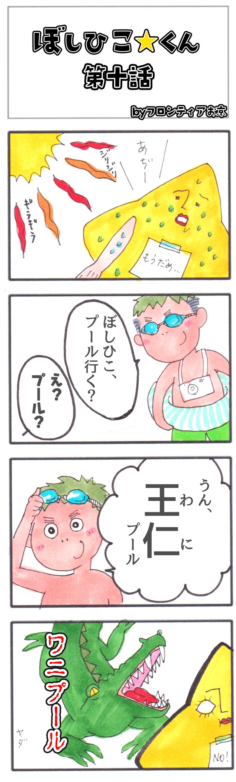 四コマ10話