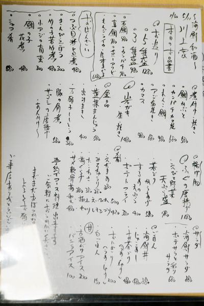 川上家-1805112
