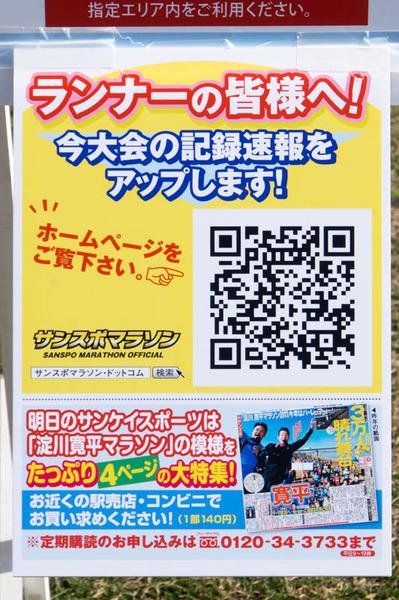 寛平マラソン-18030421