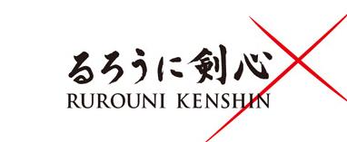 剣心ロゴ1