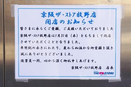 京阪ザ・ストア牧野店130118_01