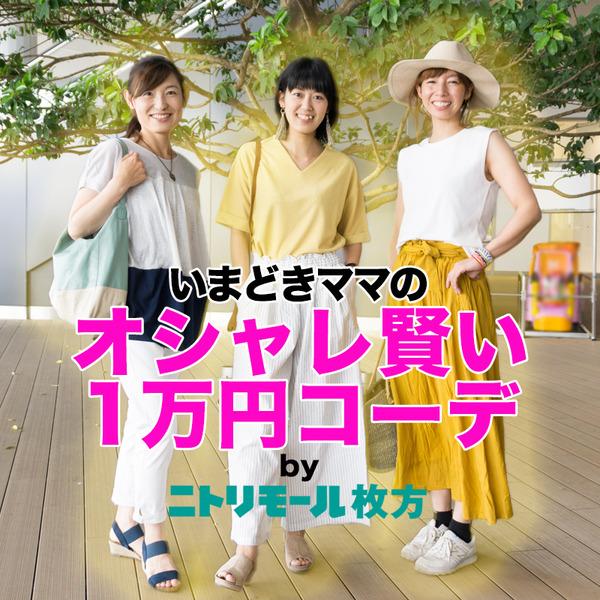 ニトリモール枚方-夏バーゲン