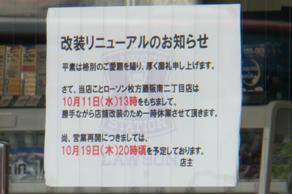 20171011ローソン藤阪南二丁目店-7