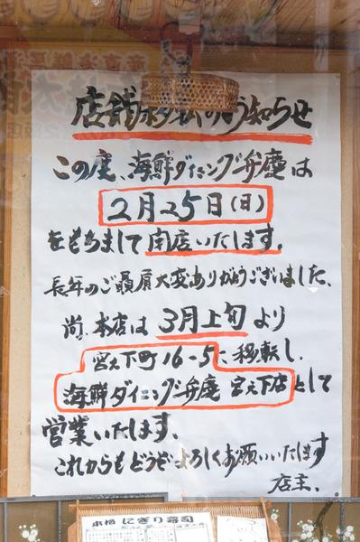 20180213海鮮ダイニング弁慶-1