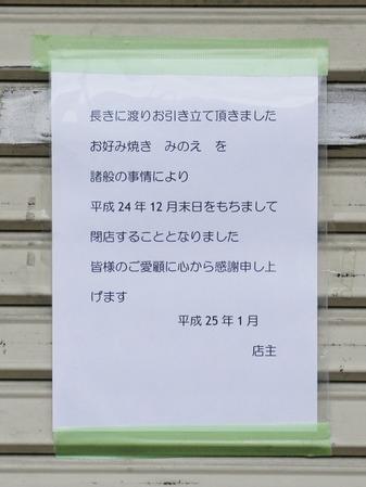 みのえ130110-02