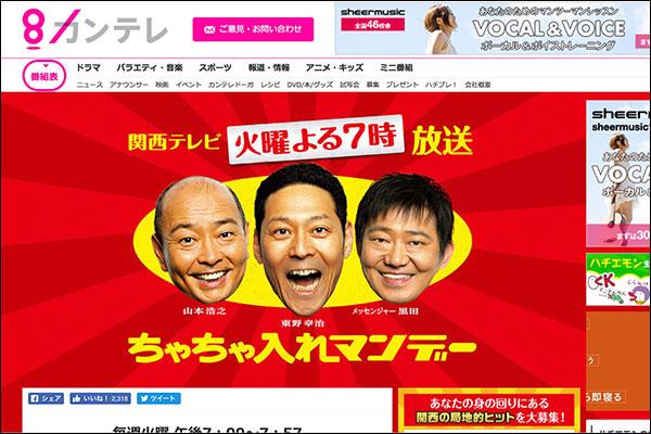 8月14日放送の関西テレビ「ちゃちゃ入れマンデー」はUSJ特集でひらパーも出るみたい