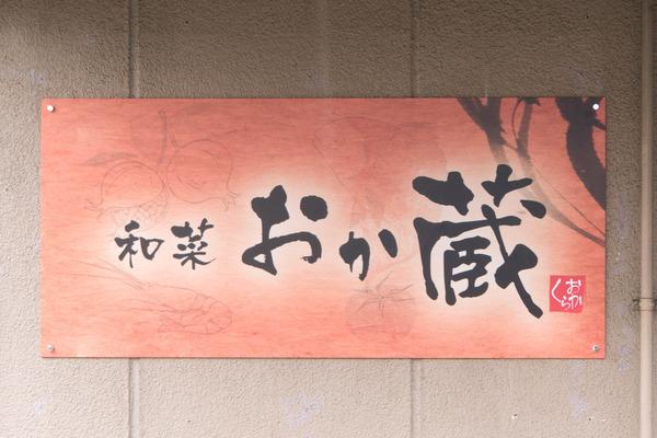 おか蔵-1703214