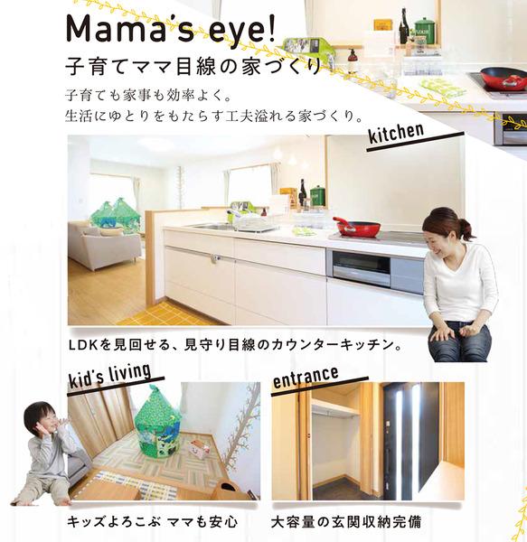mamas eye