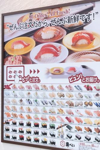 魚べい-15081105