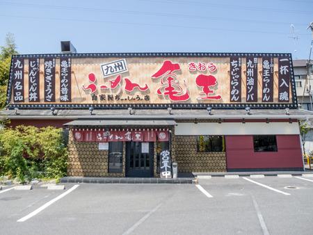 ラーメン亀王-1404152