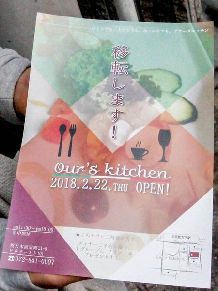 アワーズキッチン-1802226