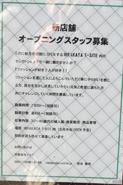 枚方T-SITE-16012501