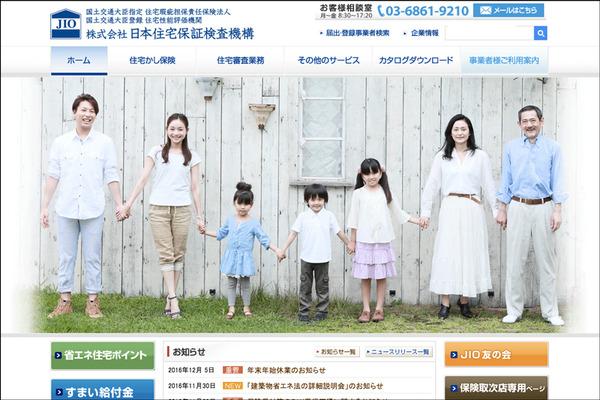 JIOホームページ