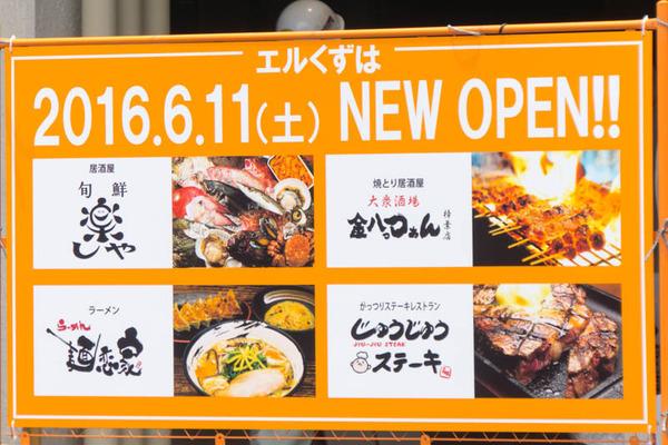 味のれん街-1606082