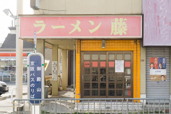 ラーメン藤-1604265