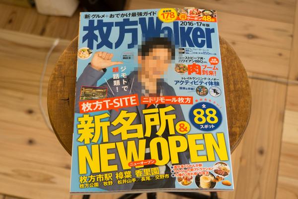 枚方ウォーカー-16032301