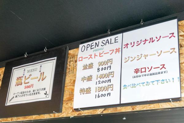 ローストビーフ丼-1807093