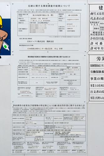 NTT独身寮2-1501141