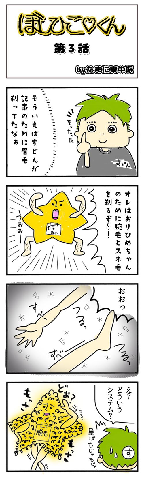 新四コマ3話