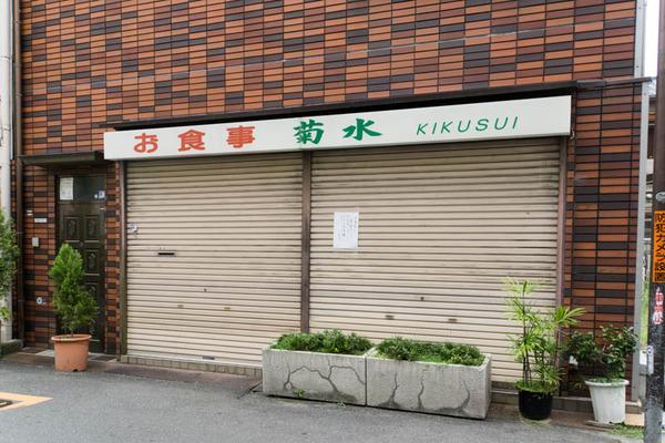 菊水-1707313