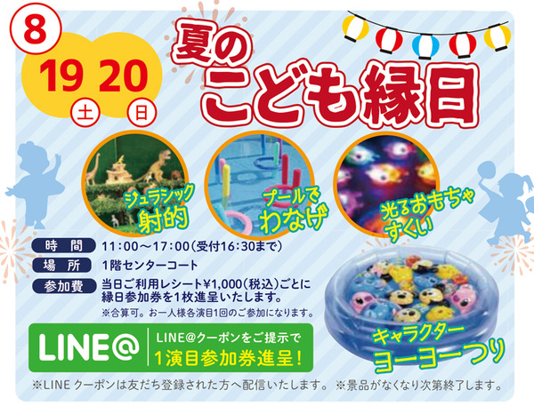 ニトリモール枚方夏祭-4