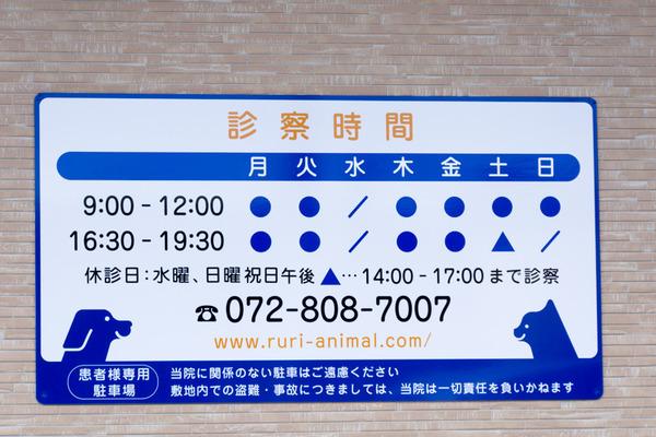 るり動物病院-16031504