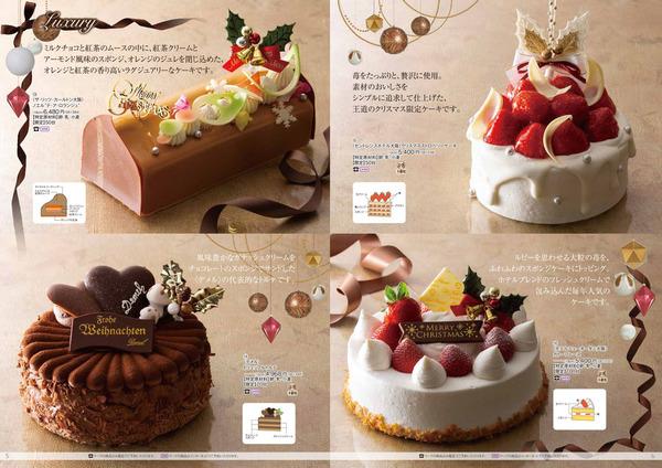 2018クリスマスケーキP05-06修正