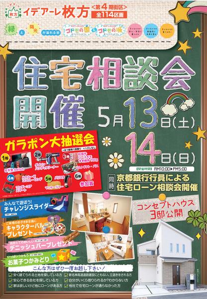 0501イデアーレ枚方B4_表3-(1)