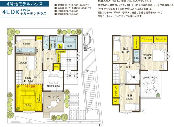 菊丘4号地モデルハウス