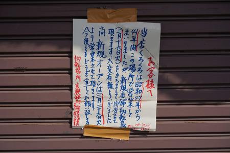 くろくろ130222-10