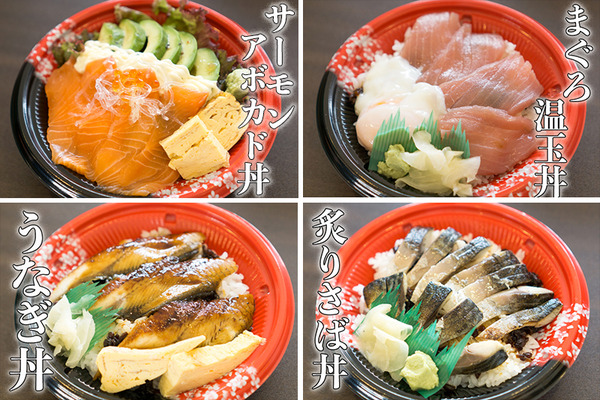 海鮮どんぶり太郎4分割丼
