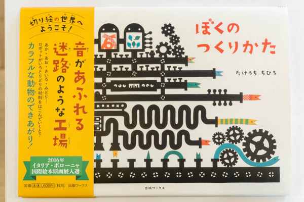 たけうちちひろ-1704261
