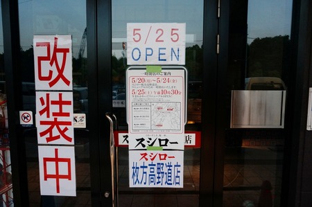 スシロー枚方高野道店130522_03