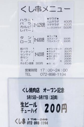 くし串-15051304