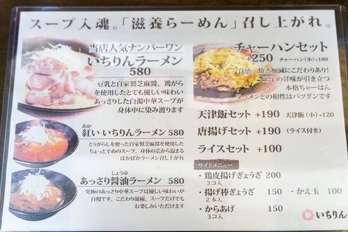 麺屋いちりん-15102901