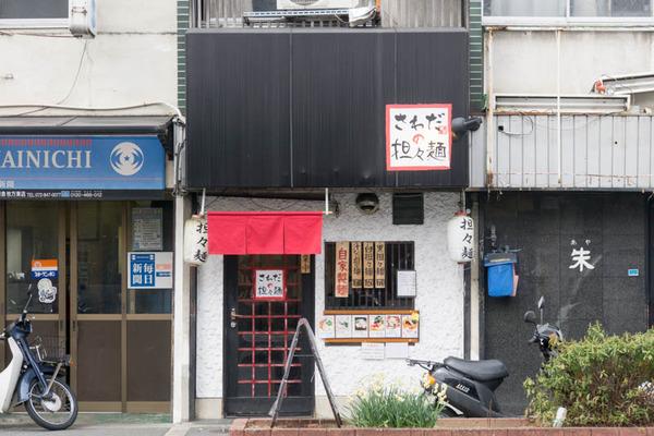 さわだの担々麺-1902276