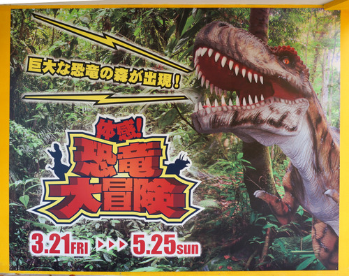 恐竜大冒険-1