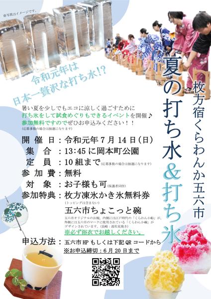 uchimizu2019
