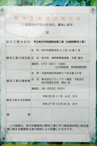 枚方市民病院-14120111